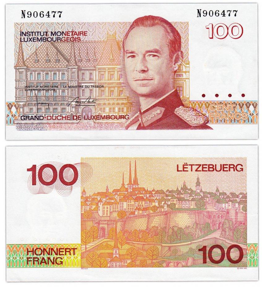 купить Люксембург 100 франков 1993 (Pick 58b)