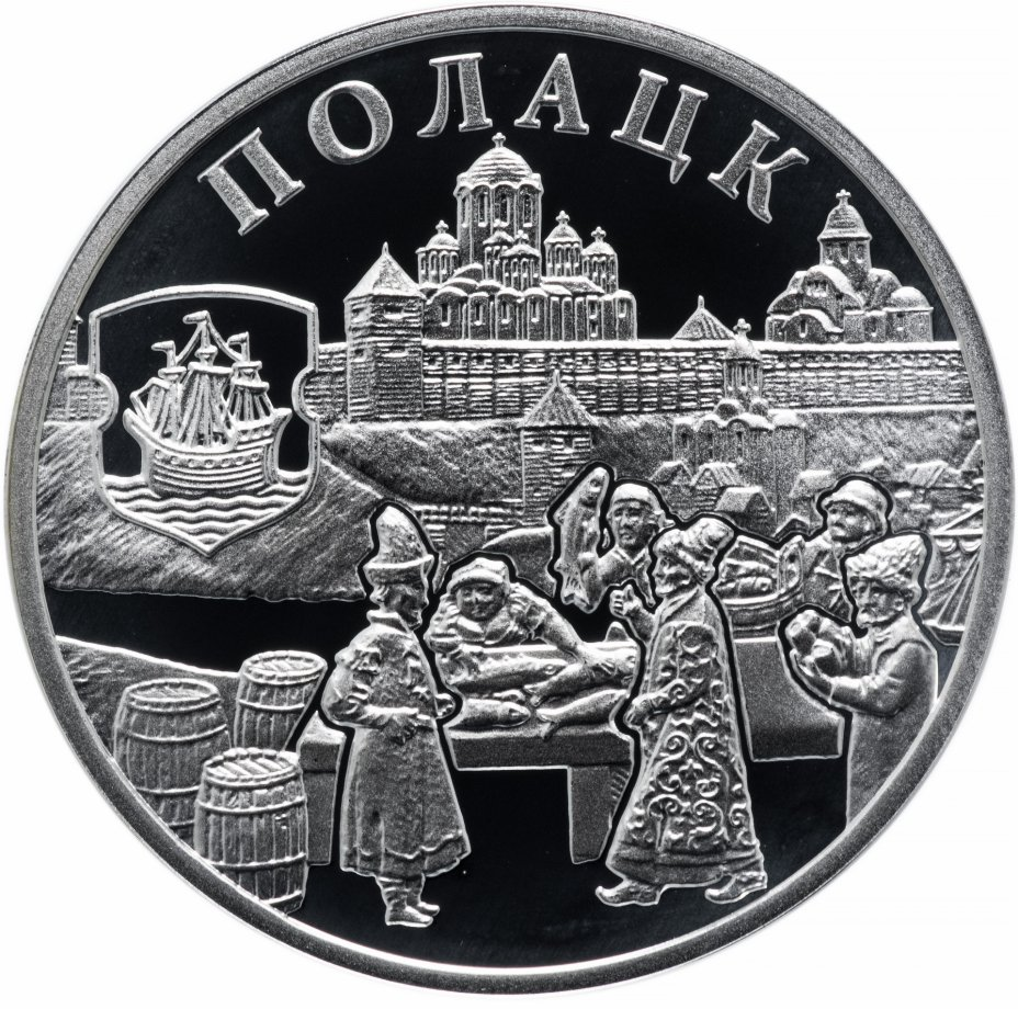купить Беларусь 20рублей 2011   Полоцк, Ганзейский союз