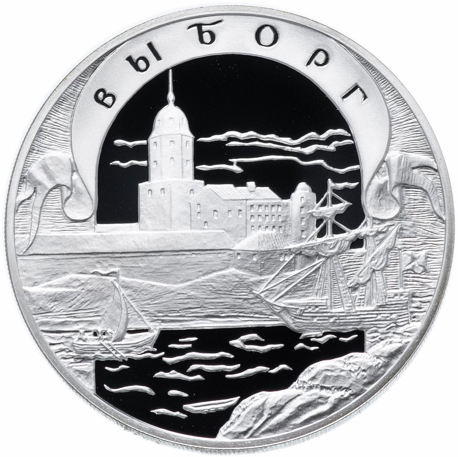 """купить 3 рубля 2003 СПМД Proof """"Выборг - окно в Европу"""""""