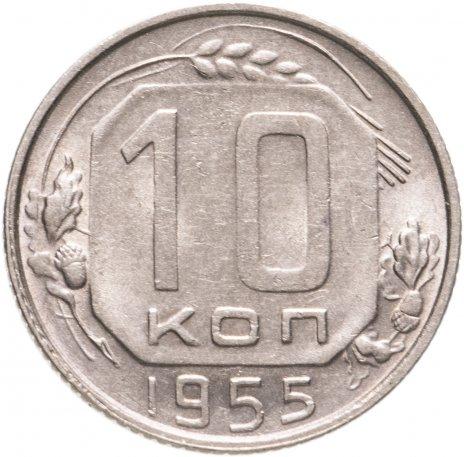 купить 10 копеек 1955 штемпельный блеск