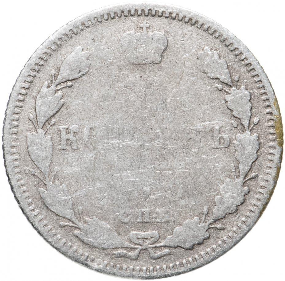 купить 15 копеек 1900 СПБ-ФЗ