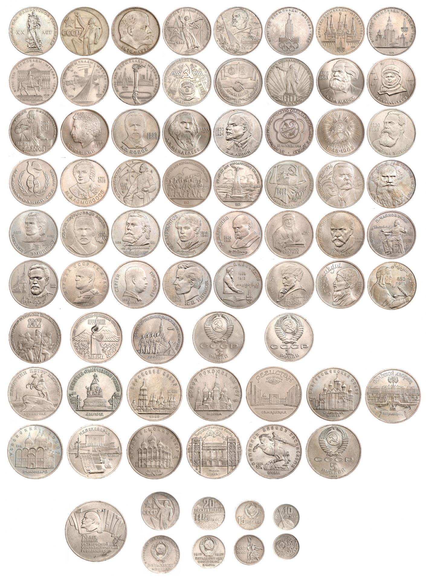 Наборы советских монет купить гривна сайт