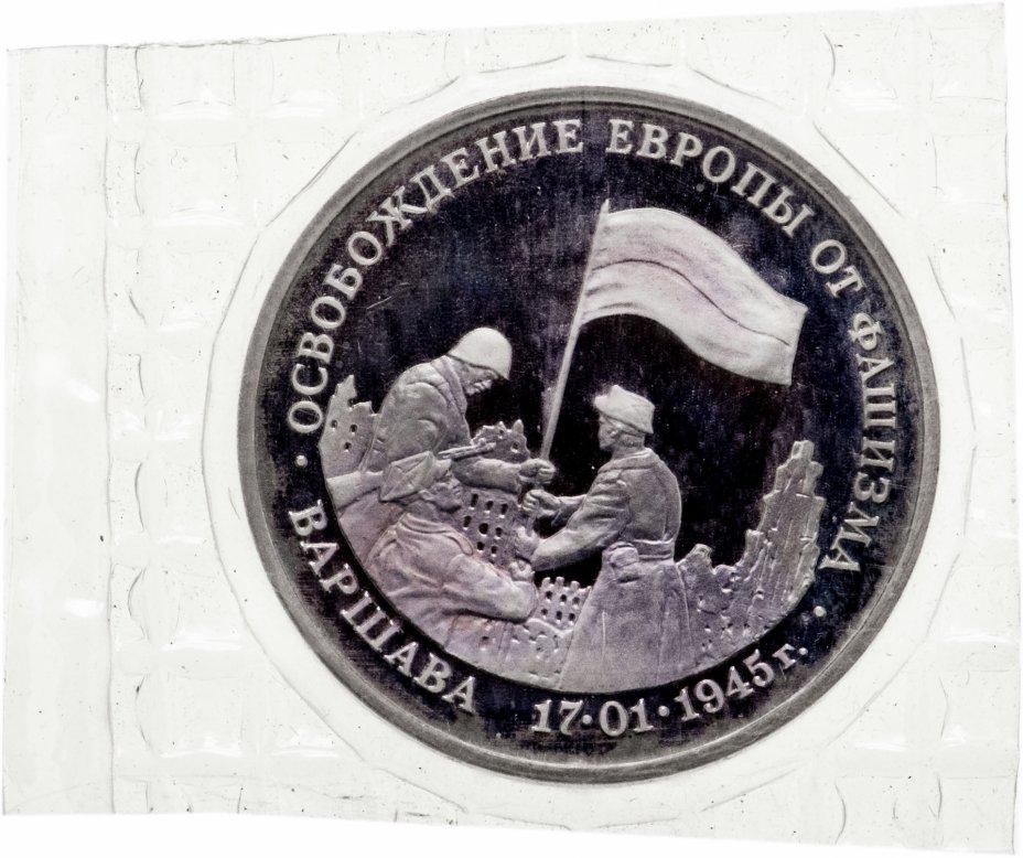 купить 3 рубля 1995 ЛМД Proof освобождение Европы от фашизма. Варшава, в запайке