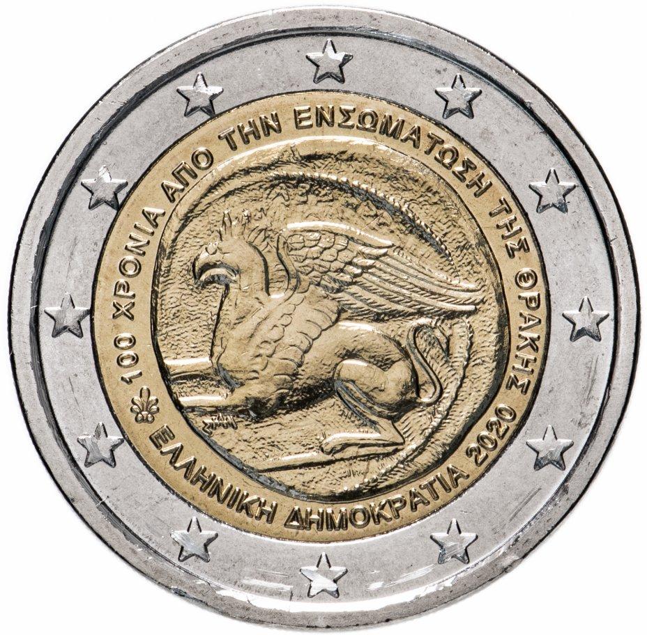 """купить Греция 2 евро 2020 """"100-летие включения Фракии в Грецию"""""""