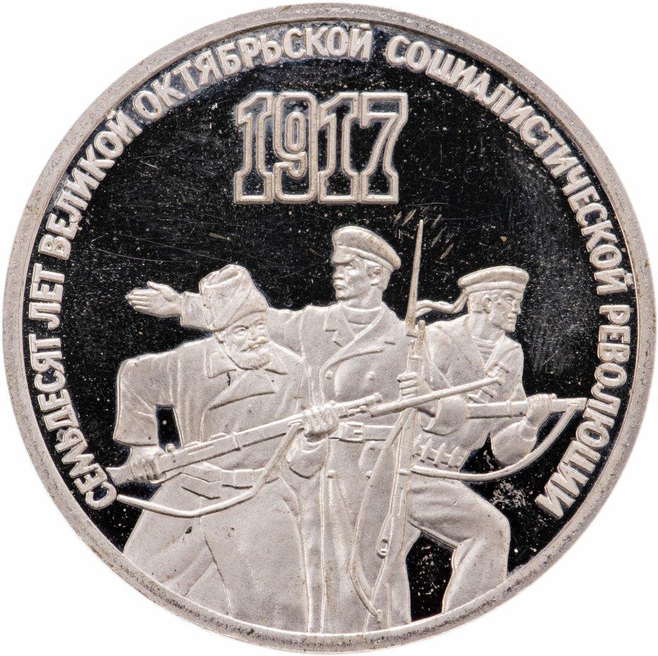 """купить 3 рубля 1987 Proof """"70 лет Великой Октябрьской социалистической революции"""""""
