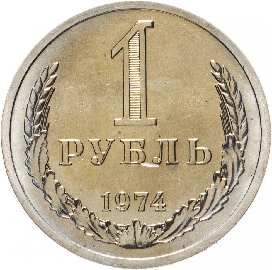 купить 1 рубль 1974 Штемпельный блеск