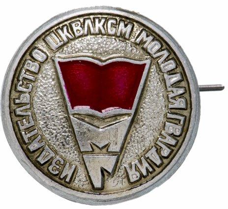купить Значок Издательство ЦК ВЛКСМ Молодая гвардия