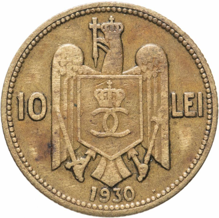 """купить Румыния 10 леев (lei) 1930 Знак монетного двора: """"H"""" - Бирмингем, Heaton"""
