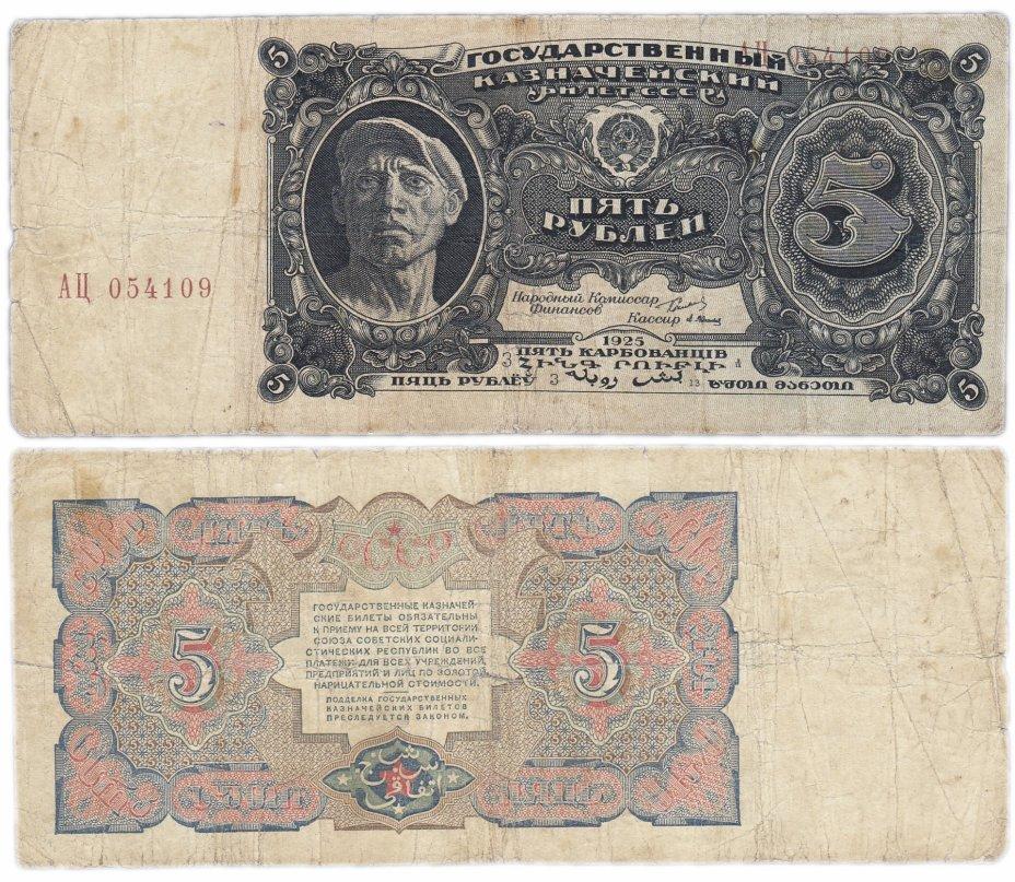 купить 5 рублей 1925 кассир Васильев