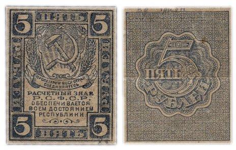 """купить 5 рублей 1920 водяной знак """"Грибы"""""""