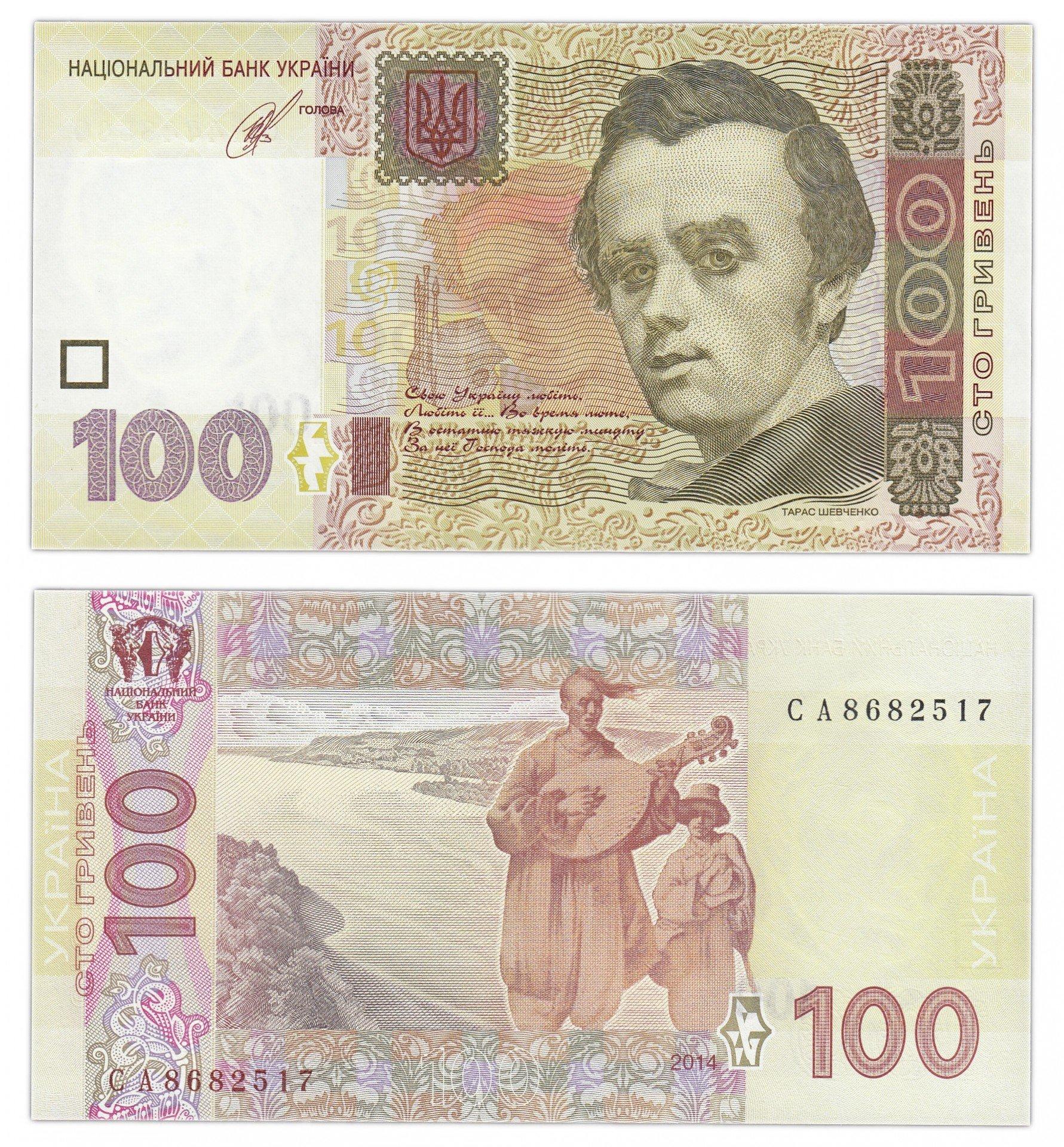 10 гривень 2004 чемпионат цена центральный банк россии картинки