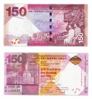 Купить Гонконг 150 долларов 2015 (Pick 217a) Shanghai Banking Corporation Limited