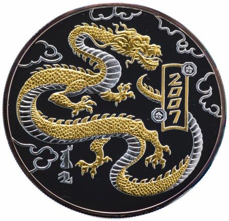 купить Монголия 5000 тугрик 2007 «Дракон»