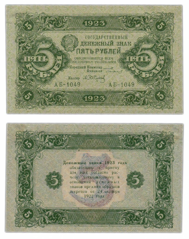 купить 5 рублей 1923 2-й выпуск, кассир Сапунов