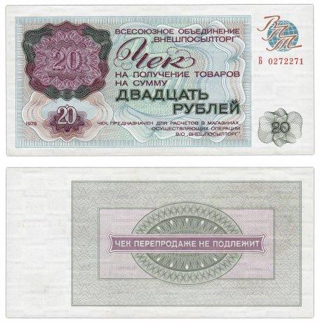 купить ВНЕШПОСЫЛТОРГ чек 20 рублей 1976
