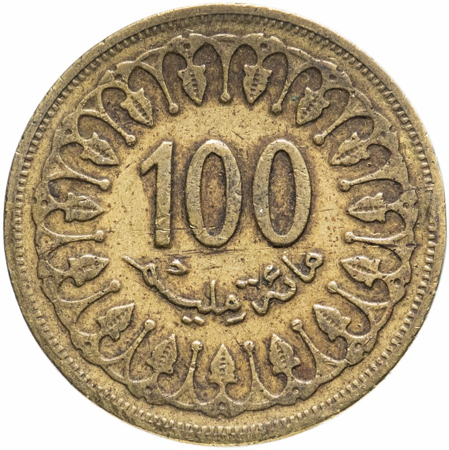 купить Тунис 100 миллимов (milliemes) 1960-2018, случайная дата