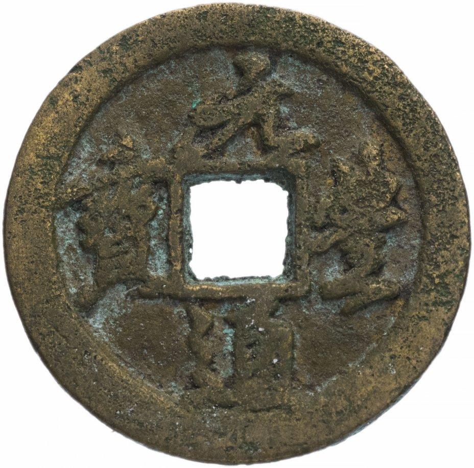 купить Северная Сун 2 вэня (2 кэша) 1078-1085 император Сун Шэнь Цзун