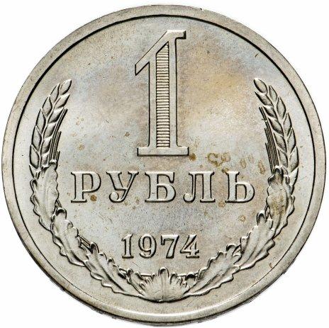 купить 1 рубль 1974