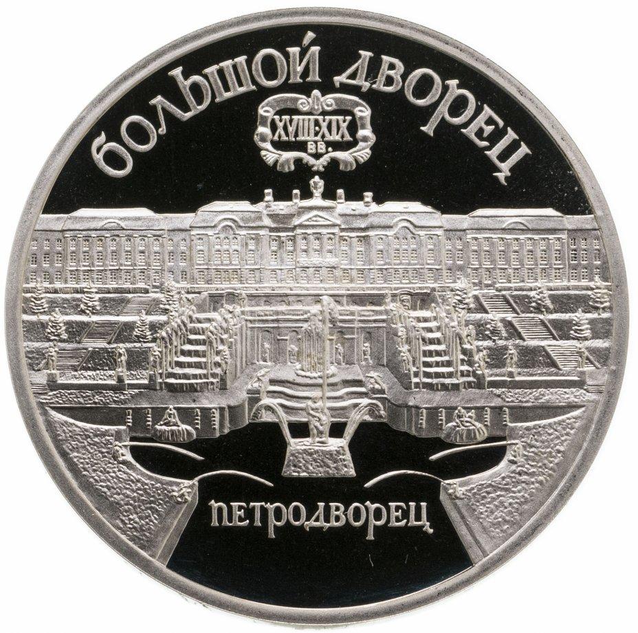 """купить 5 рублей 1990 Proof """"Большой дворец в Петродворце"""""""