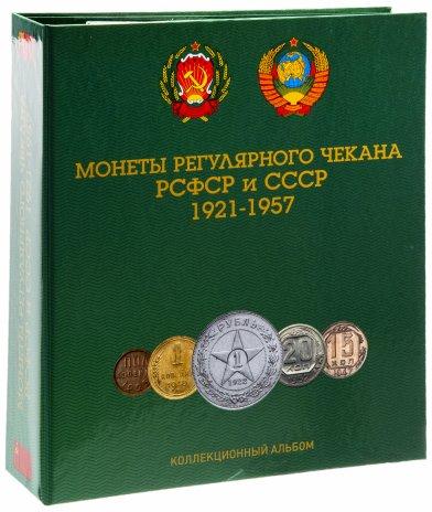 """купить Альбом """"Разменка 1921-1957 г."""" на кольцах"""