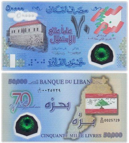 """купить Ливан 50000 ливров 2013 год  (Рick 96) Юбилейная """"70 лет независимости"""" пластик"""