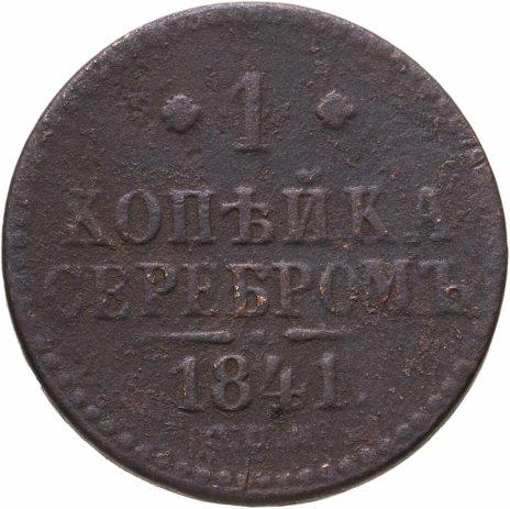 купить 1 копейка 1841