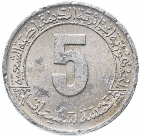 "купить Алжир 5сантимов (centimes) 1974 ""ФАО - Второй четырёхлетний план 1974-1977"""