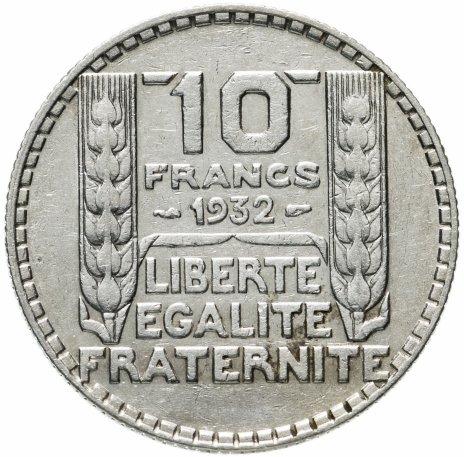 купить Франция 10 франков (francs) 1932