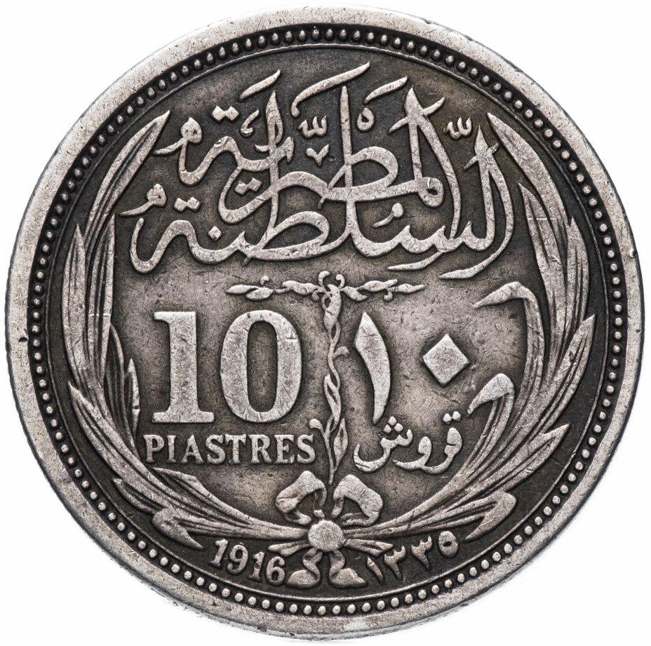 купить Египет 10 пиастров (piastres) 1916