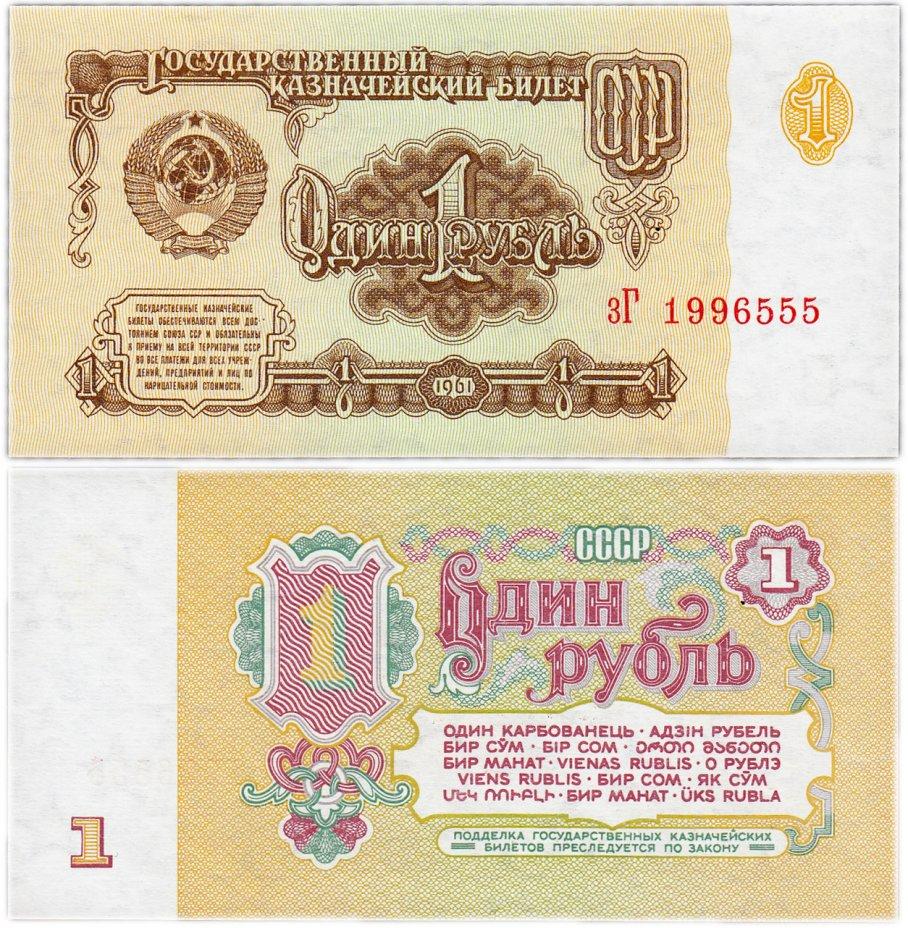 купить 1 рубль 1961 красивый номер 1996555 ПРЕСС