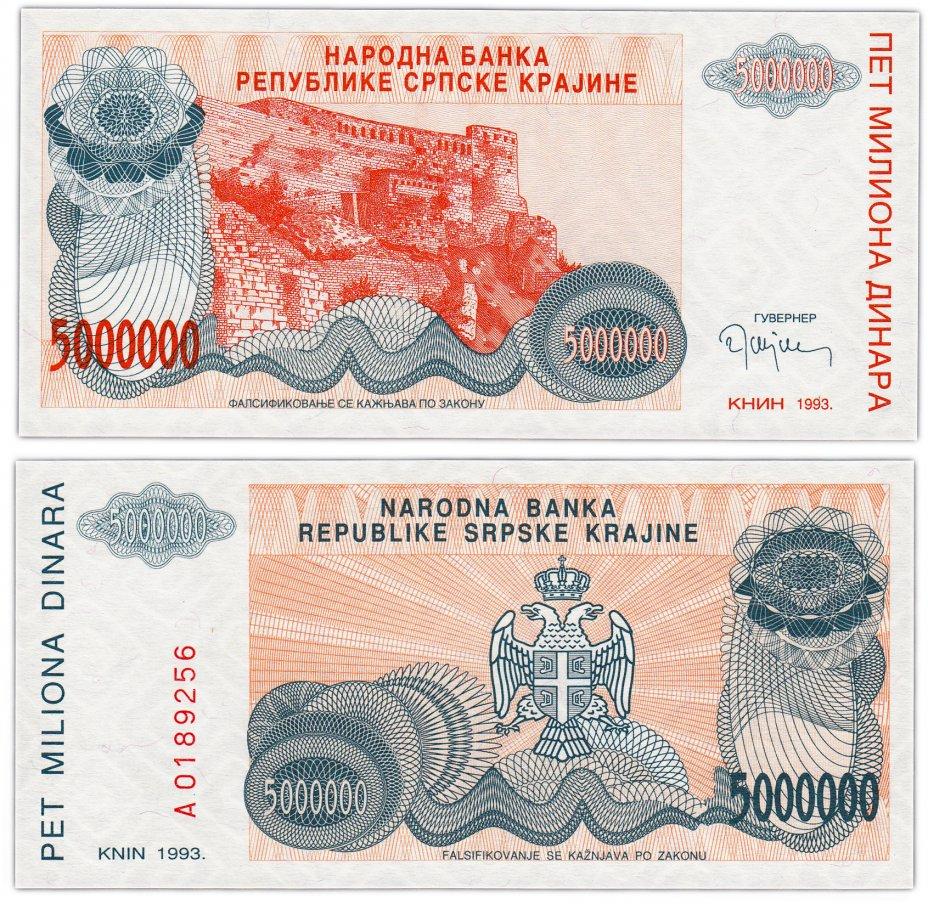 купить Хорватия (Сербская Краина) 5000000 динар 1993 (Pick R24)