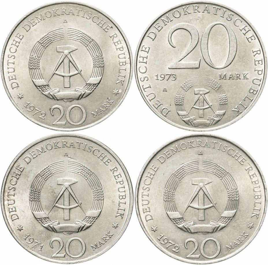 купить Германия (ФРГ) набор из 4-х монет 1971-1973