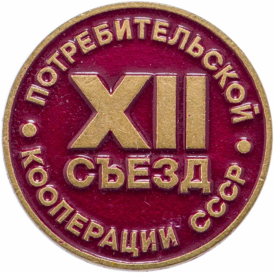 купить Значок 12-й Съезд Потребительской кооперации СССР (Разновидность случайная )