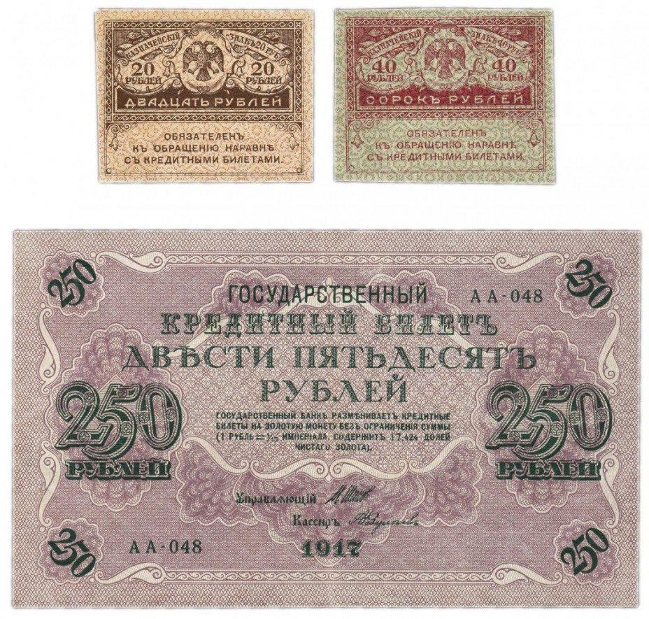 купить Набор банкнот 1917 года (20, 40, 250 рублей)