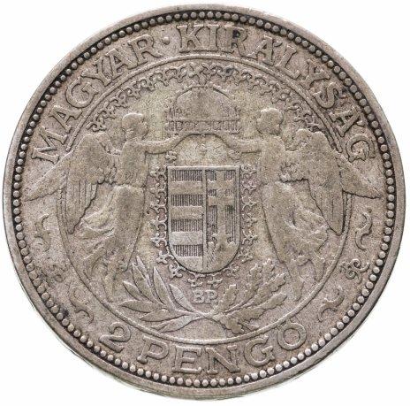 купить Венгрия 2 пенго (пенгё, pengo) 1932