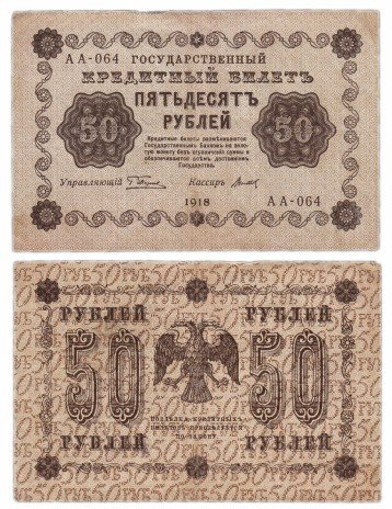 купить 50 рублей 1918 кассир Титов, Пензенская фабрика ГОЗНАК