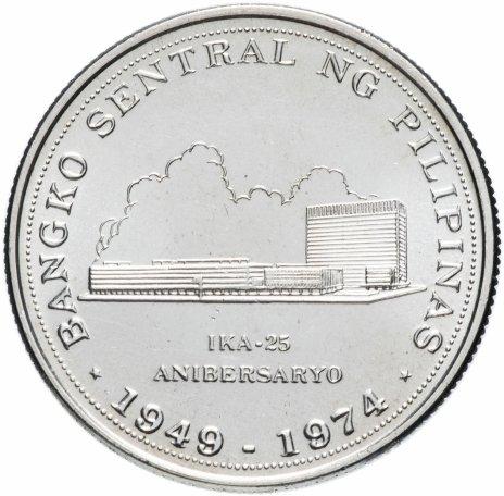 """купить Филиппины 25 писо 1974 """"25 лет Центральному Банку"""""""