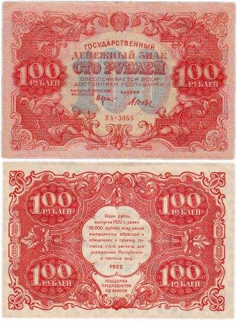 купить 100 рублей 1922 кассир Дюков