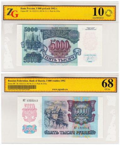 купить 5000 рублей 1992 красивый номер 1222212, в слабе ZG GUNC 68 ПРЕСС