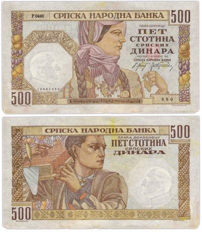 купить Сербия 500 динар 1941 (Pick 27a) Водяной знак Король Александр 1