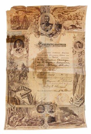 купить Документ Российской Империи, Свидетельство Церковно-Приходской  школы , 1915 г