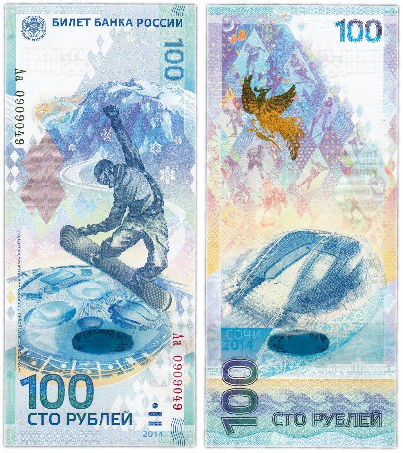 купить 100 рублей 2014 Сочи красивый номер Аа 0909049 ПРЕСС