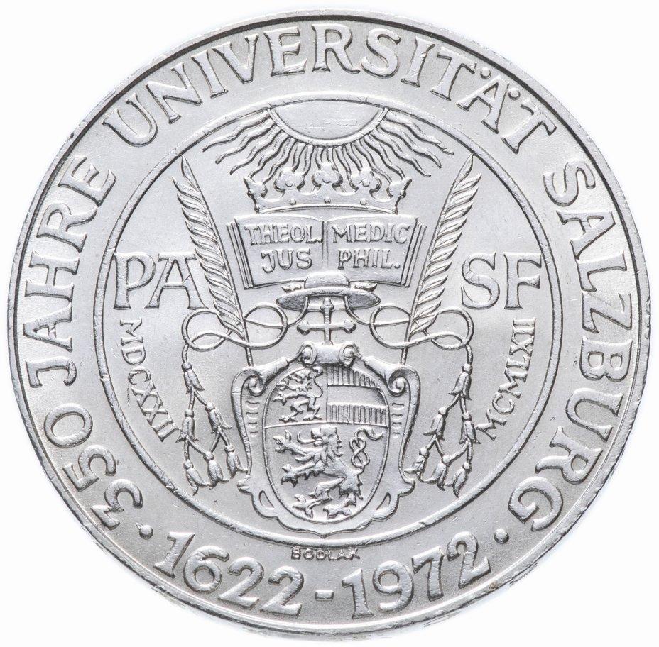 """купить Австрия 50 шиллингов 1972 """"350-летие  университета Зальцбурга"""""""