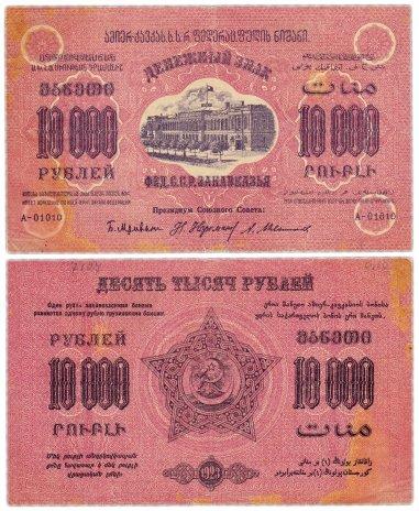 купить Закавказье 10000 рублей 1923 без водяного знака