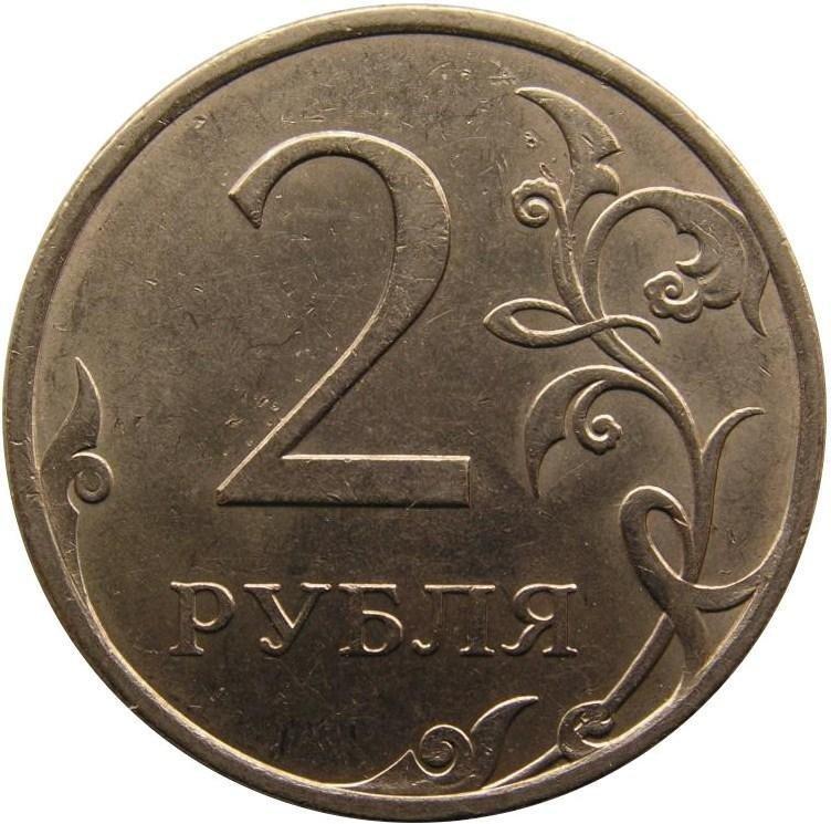 купить 2 рубля 2009 года СПМД магнитные, плакированные