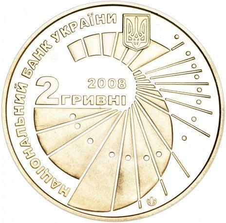 купить Украина 2 гривны 2008 Георгий Вороний