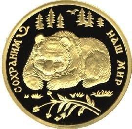 купить 100 рублей 1993 года ММД медведь Proof