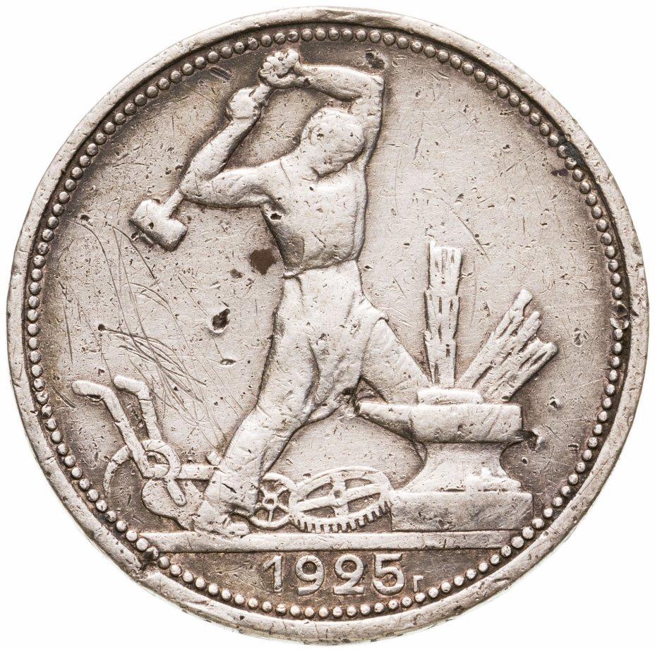 купить Полтинник 1925 ПЛ