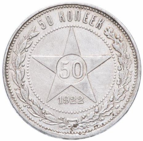 купить 50 копеек 1922 А.Г