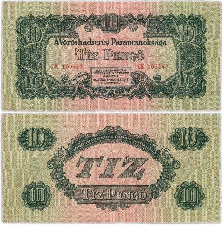 купить БАНКНОТА 10 ПЕНГЁ 1944 Г. ВЕНГРИЯ. СОВЕТСКАЯ ОККУПАЦИЯ